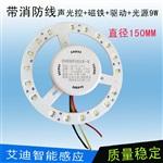 厂家直销LED声控光控一体化9W驱动电源现货促销