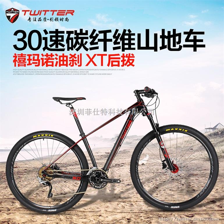 29寸碳纤维山地车30速单车】