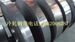 65mn鋼帶用途65錳冷軋鋼帶