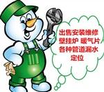 济南地暖维修 清洗 保养 地暖漏水查找 漏点定位