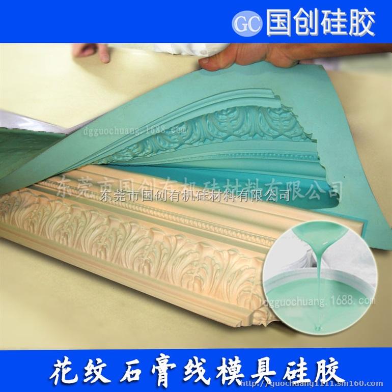 【精致花纹欧式石膏线模具硅胶】其他塑料制品批发