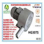 粉立体输送0.7kw双段旋涡高压气泵HG307S