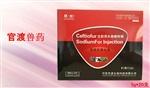 河南禽藥生產廠家  頭孢噻呋鈉