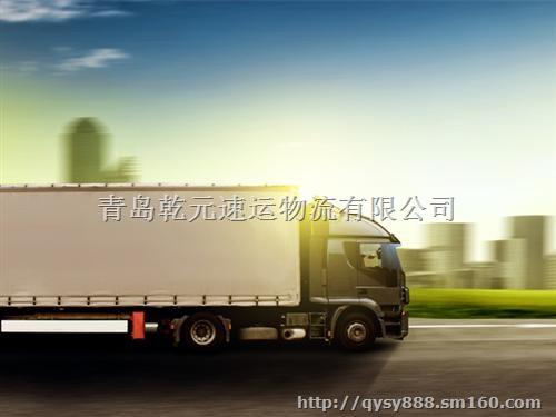 【青岛至新疆青岛至新疆专线公司青岛至新疆专线货运