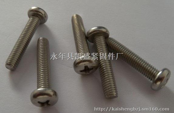 本厂半圆头十一字螺丝,各种家具螺丝欢迎来电订购