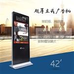 虎易42寸落地广告机 直角超薄立式广告机