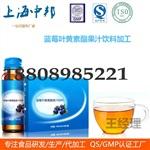蓝莓叶黄素酯饮料加工,蓝莓果汁饮料上海饮料加工厂家
