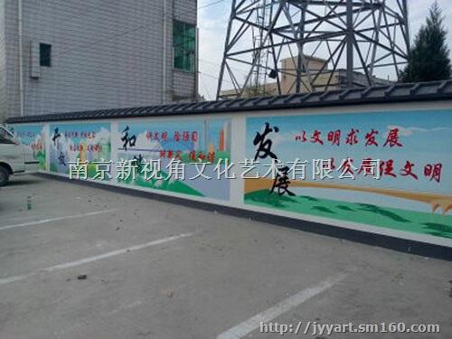 文化墙 南京文化墙画画写字 手绘墙围墙