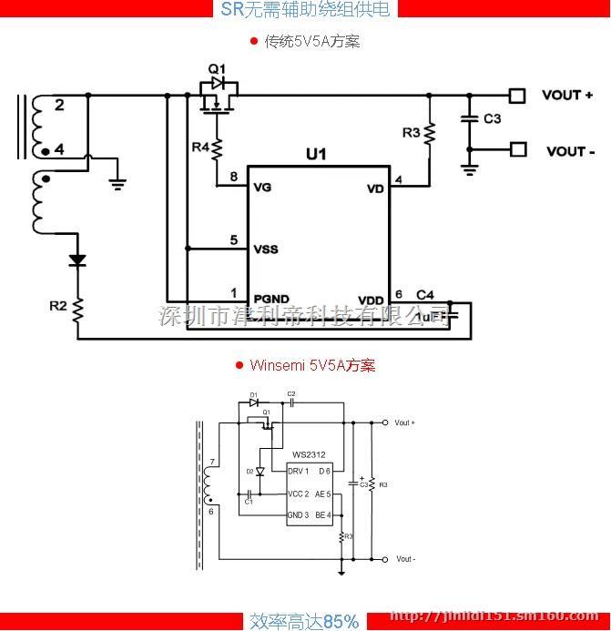 ws2312高性能副边同步整流驱动芯片
