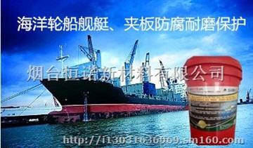 石墨烯海洋设备化工管道重防腐涂料SAMNOX-6X