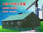 北京豪斯帐篷厂家帆布棉帐篷工程户外救灾工地军工民用
