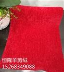宁波植绒羊毛工厂植绒羊毛优质供应商