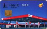 正規手機充值卡批發價 批發正規中國石化加油卡