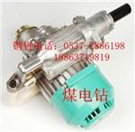 热卖ZM12煤电钻,手持式煤电钻,矿用煤电钻厂家