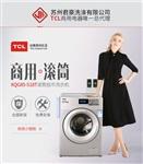 TCL原装投币滚筒洗衣机 8.5公斤大容量