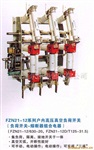 FZN21-12系列真空负荷开关/高压负荷开关