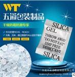 干燥劑廠家 產銷茶葉干燥劑 電子干燥劑 工業干燥劑