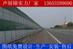 高架道路声屏障中央空调隔音墙声屏障多少钱一平方