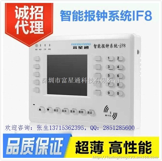 足浴报钟器企业管理系统