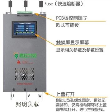 智能路灯节电器