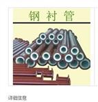 廠家熱銷襯塑管道鋼襯復合管水處理專用襯塑管道