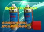 大量生产喷式各系列快干胶催干剂  瞬间胶促进剂