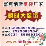 纸袋子图片长沙,牛皮纸袋包装袋湘潭,牛皮纸袋子生产