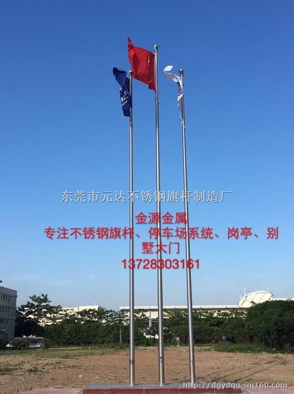 广州不锈钢旗杆价格,番禺旗台制作厂家电话