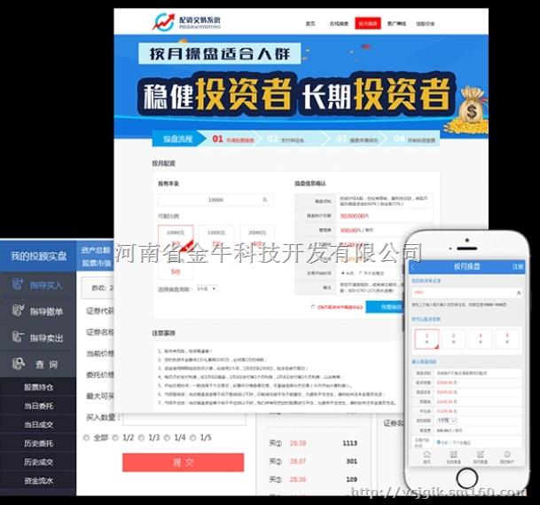 炒股配资平台外汇平台建设价格-金牛配资软件