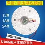 LED声控一体模组12-24W雷达一体光源