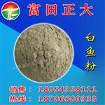 供应鱼粉,白鱼粉,饲料,饲料添加剂
