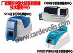 厂家授权专业PVC卡片打印机维修人像证卡打印机维修