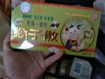 香港杏林堂珍珠琥珀猴子散
