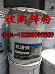 回收锌粉代理商锌粉回收价格公道