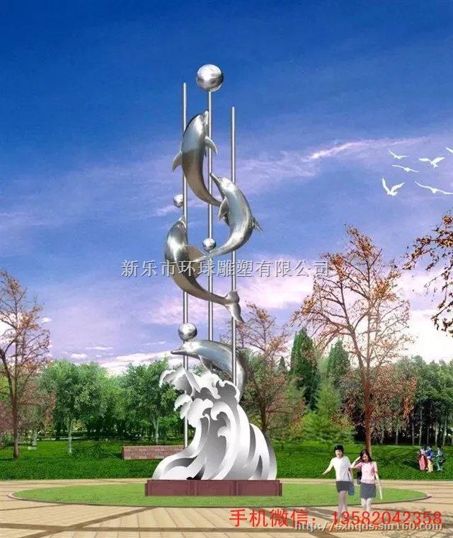 环球雕塑主营产品:不锈钢雕塑设计 景观雕塑 公园雕塑   城市不锈钢雕塑设计随想   当我们设计每一座城市雕塑时,无不希望它有持久性和传播性,无不希望一座永久站立的雕塑,向人们传递这座雕塑所代表的话语力量,传递这座城市所倡导的人文价值和城市精神。而要保持雕塑的持久性价值,就需要遵循几个规则:首先,反映城市重大历史事件和重要人物的雕塑,才是最有生命力。如新街口的孙中山铜像,首先它不是一个单纯的景观,而是历史延续下来的城市灵魂、城市精神。其次,城市文化的积淀和内涵,与城市的建设和发展,与标志性雕塑,从来