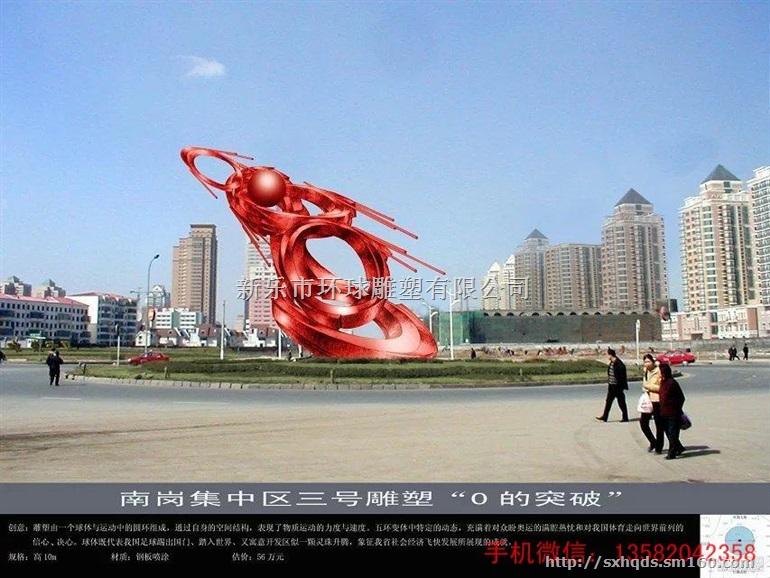不锈钢雕塑设计 景观雕塑 公园雕塑