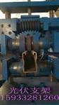 光伏支架成型机设备、光伏支架设备、专业生产光伏支架