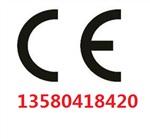 供应模型玩具CE认证