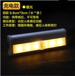 充電款人體紅外感應衣柜燈 led櫥柜燈樓梯感應燈
