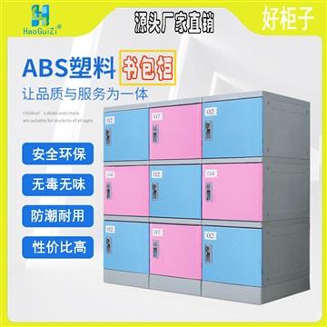 好柜子牌塑料书包柜、宿舍储物柜生产厂家