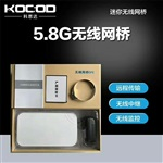 5.8G無線網橋CPE監控無線網橋ET5830