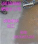 河南省喷砂打砂、对外加工钢板喷砂、设备喷砂除锈 石