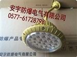 BCD85-30W 50W 100W LED防爆灯