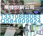 厂家推荐肇庆防晒霜不干胶标签质量最好最便宜