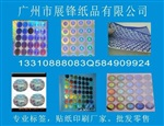 厂家推荐深圳润唇膏不干胶贴纸价格最低