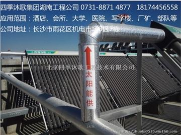 湖南四季沐歌太阳能工程、长沙四季沐歌太阳能工程