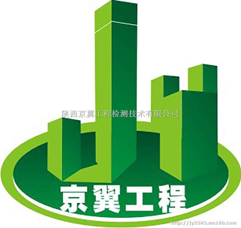 西安 厂房检测鉴定 钢结构检测 陕西京翼