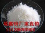 内蒙古七水硫酸锌厂家,含量高价格优,硫酸锌就选鸿润