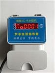 IC卡节水控制器 ic卡水控机 水控器厂家