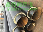 聚氨酯泡沫塑料保温管厂家直销 1773449056